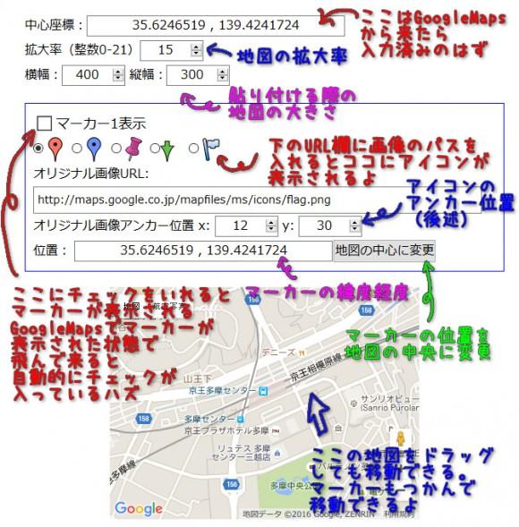 グーグルマップジェネレーターの使い方01