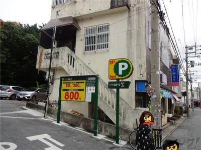 沖縄旅行_0887