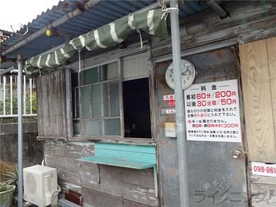 沖縄旅行_0946