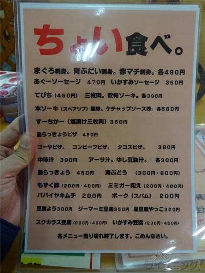 沖縄旅行_0906