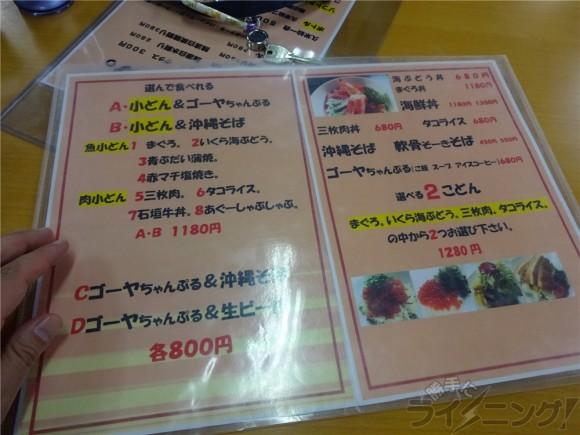 沖縄旅行_0904