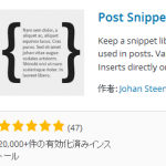 PostSnippetsアイコン用