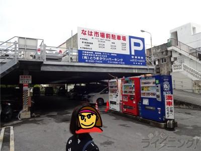 沖縄旅行_0888