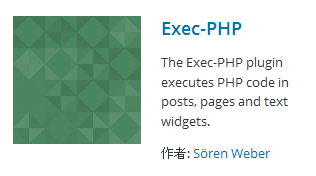 Exec-PHP