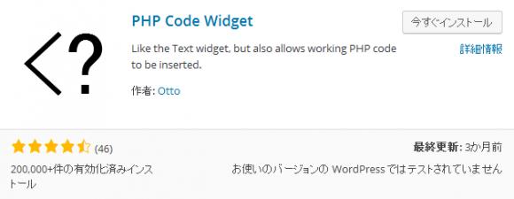 PHP Code Widget