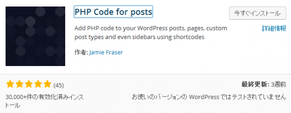 PHP Code for posts