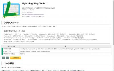 lightningblogtools-ss01
