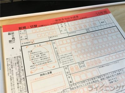 東京都パスポート (8)