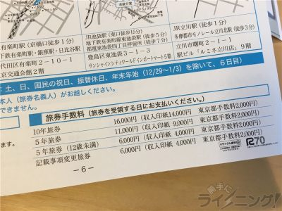 東京都パスポート (16)
