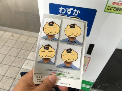 パスポート写真 (3)