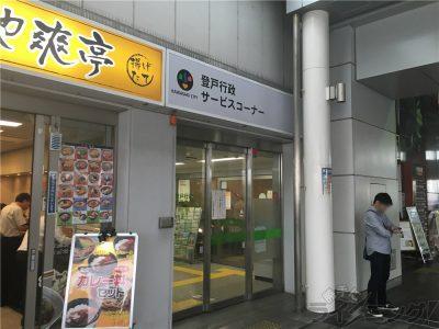 川崎市 登戸行政サービスコーナー