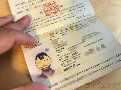 東京都パスポート (24)