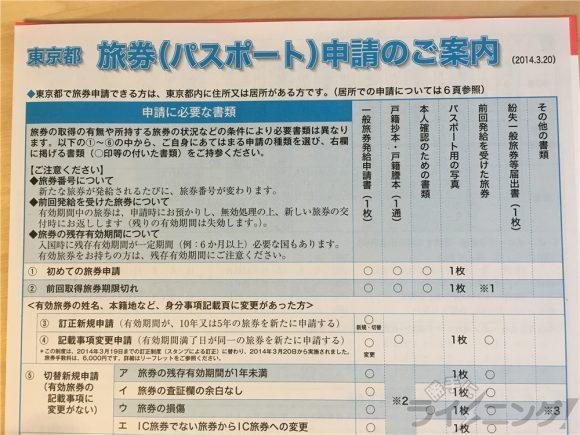 東京都パスポート (7)