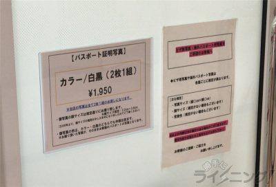 東京都パスポート (46)