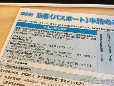 東京都パスポート (6)