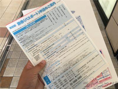 東京都パスポート (3)