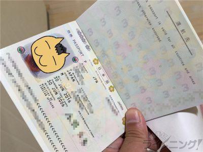 東京都パスポート (64)