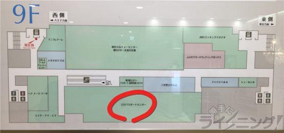 立川パスポートセンター