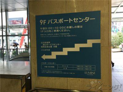 東京都パスポート (68)