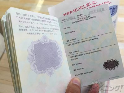 東京都パスポート (67)