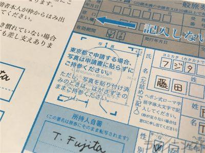 東京都パスポート (12)