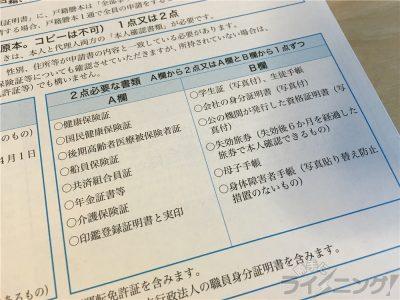東京都パスポート (10)