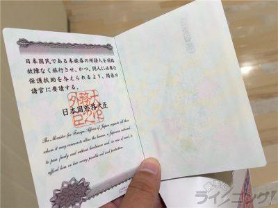 東京都パスポート (63)