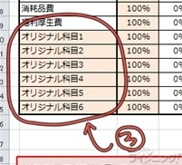 v202帳簿_設定・集計シート002
