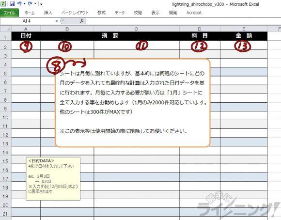 ライトニングの白色帳簿v300-005
