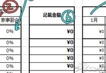 v202帳簿_設定・集計シート006
