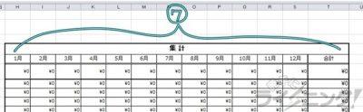 v202帳簿_設定・集計シート005