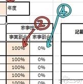 v202帳簿_設定・集計シート003