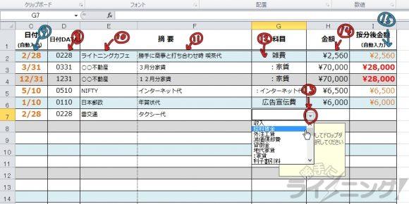 v202帳簿_入力画面
