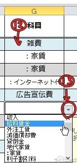 v202帳簿_入力画面003