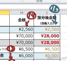v202帳簿_入力画面004