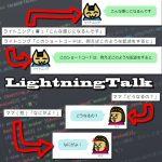 シナリオ形式で記述すると自動的にLINEの様に吹き出し表示するコード「LightningTalk」の使い方