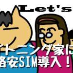 複数SIMで家族携帯をひとまとめ!エキサイトモバイルに替えてみたら1万円以上節約に成功