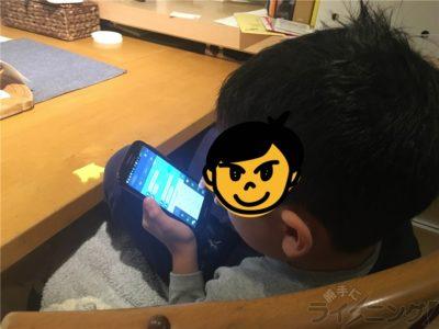 携帯に夢中の息子