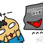 ソフトバンク光はご注意!格安SIMに替えて、そのままだと料金増!