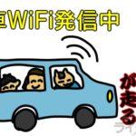車載WiFiで快適ドライブを演出!PIX-MT100&エキサイトモバイルが最適