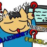 格安SIMは難しい?-エキサイトモバイルの手続きの流れ