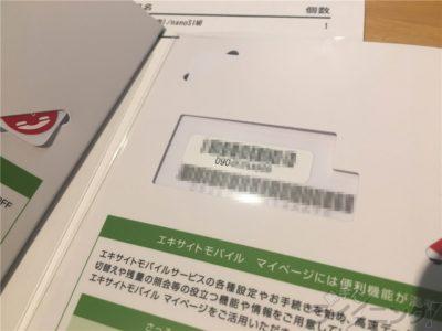 エキサイトモバイルの電話番号はここに書いてある