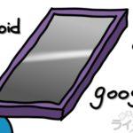古いAndroid(SC-03E)携帯の格安SIMで再利用!APN設定の仕方-エキサイトモバイル編