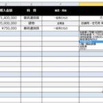 減価償却費の自動計算機能など追加!:ライトニングの白色申告用EXCEL帳簿 ver.3.12