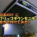70系VOXYにフリップダウンモニターをDIY!-F1230BHレビュー
