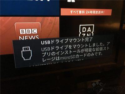 FireTVStick-USBが認識するとこんな表示がされる