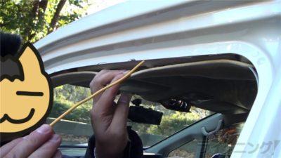 VOXY助手席ドア上から配線ガイドを突っ込む