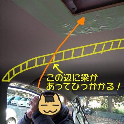 VOXY配線ガイドを天井に通す