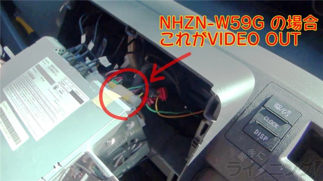 NHZN-W59Gナビ後ろの配線はごちゃごちゃ