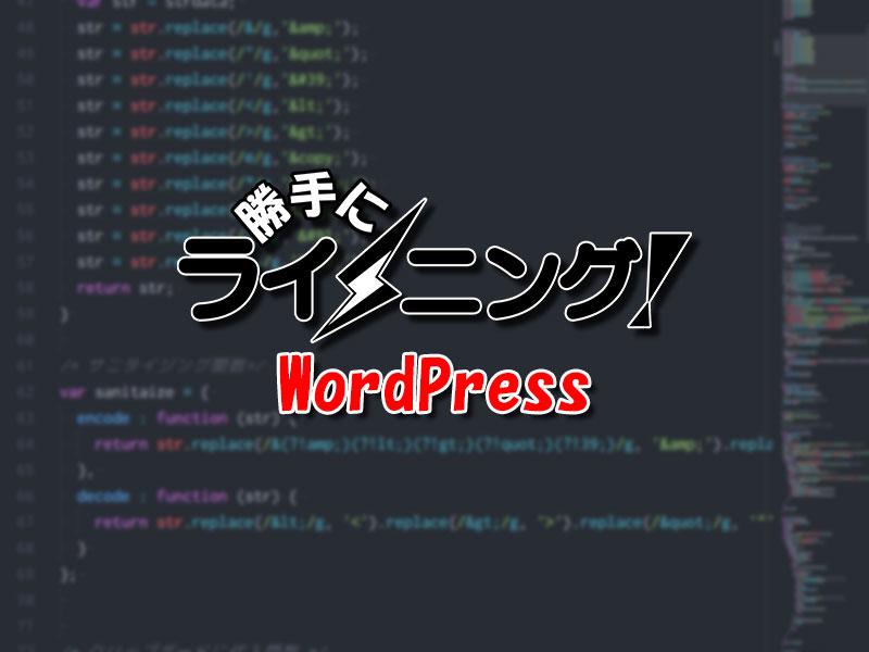 WordPressカスタマイズ by 勝手にライトニング!